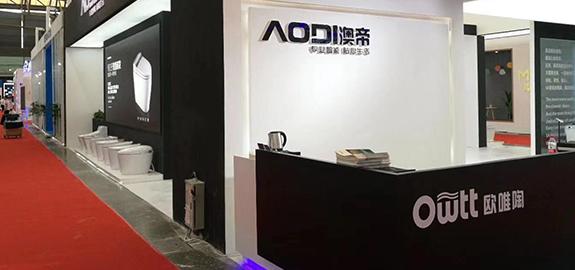 浙江澳帝智能洁具有限公司在上海参展
